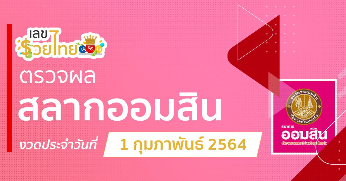 ตรวจหวยออมสิน 1/2/64 เลขรวยไทย พาตรวจสลากออมสิน