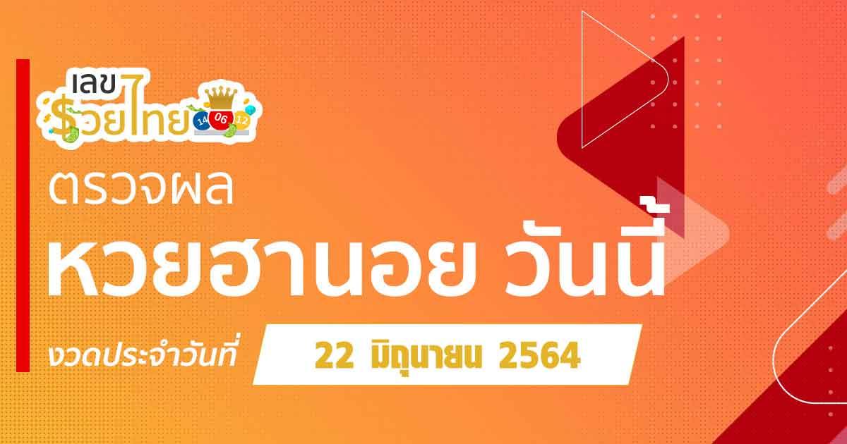 ตรวจหวยฮานอย 22/06/64 พร้อมกันทุกวัน 18.30 น. ที่ เลขรวยไทย